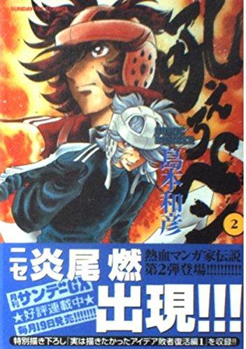 吼えろペン 2―Comic bomber (サンデーGXコミックス)