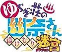 ゆらぎ荘の幽奈さん 湯けむり迷宮 [通常版]の商品画像