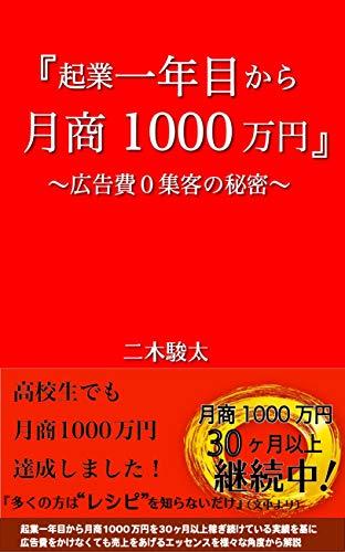 """『起業一年目から月商1000万円』: """"高校生でも月商1000万円達成しました!"""""""