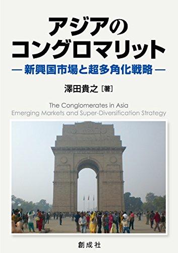 アジアのコングロマリット -新興国市場と超多角化戦略-