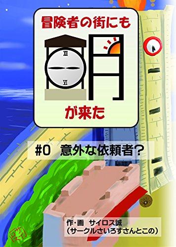 BOUKENSHA NO MACHI NIMO ASA GA KITA IGAI NA IRAISHA (Japanese Edition)