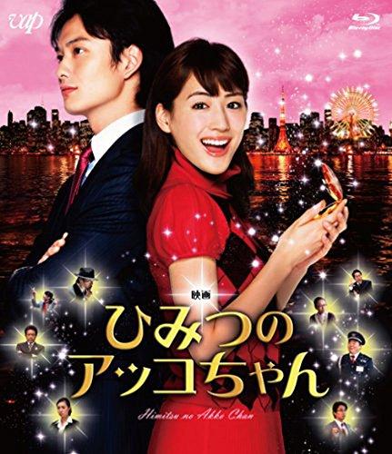 映画 ひみつのアッコちゃん(本編BD1枚+特典DVD1枚) [Blu-ray]