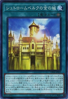 Golden Castle (Yu-Gi-Oh/Golden Castle of Stromberg (Collectors Rare)/Collectors Pack 2018 (CP18-JP010)/A Japanese Single individual Card)