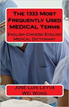 The 1333 Most Frequently Used MEDICAL Terms: English-Chinese-English Medical Dictionary (The 1333 Most Frequently Used Terms)