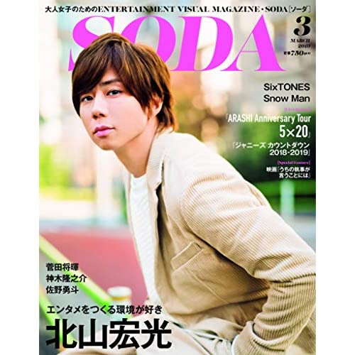SODA 2019年3月号 表紙画像