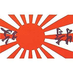 Bandera de Japón con ojales FindingKing 91,44 cm x 152,4 cm