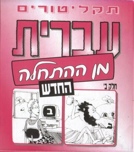 Hebrew From Scratch Audio CD Set Part II (English and Hebrew Edition)
