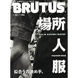 BRUTUS(ブルータス) 2017年 10/1号[場所 人 服 似合うの決め手。]