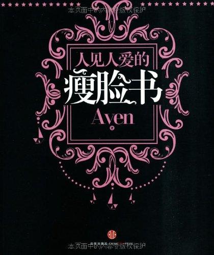 Cute face-lift book (Kevin Tsai Queen's stylist Aven teach little face Cheats, book gift: the Shu Uemura moisturizing liquid foundation sample + Dr.Hu Dadongshan pearl powder Brightening (Moisturizing Pearl)