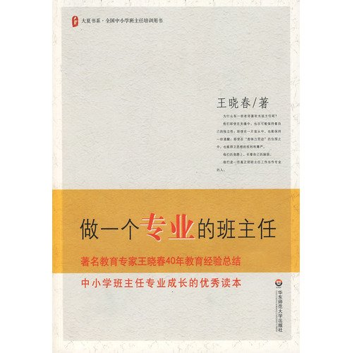 Download Be A Professional Head Teacher - 40 Years Education Experience Summary of the Well-Known Education Expert Wang Xiaochun (Chinese Edition) pdf