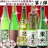 飲み比べセット 贅沢を極めた日本酒セット (1800ml×5本)