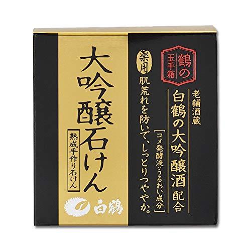 どれでも控えめな閉塞白鶴 鶴の玉手箱 薬用 大吟醸石けん 100g (医薬部外品)