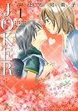 JOKER(1) (ジュールコミックス)