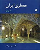 img - for Memari-ye Iran               book / textbook / text book