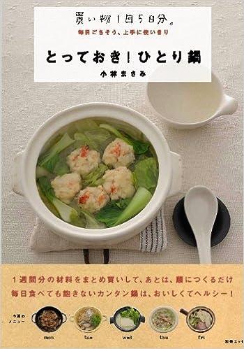 Image result for とっておき ひとり鍋