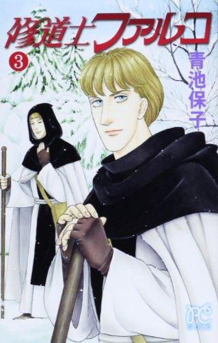 修道士ファルコ 3 (プリンセスコミックス)
