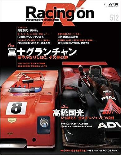 [雑誌] Racing on No.512