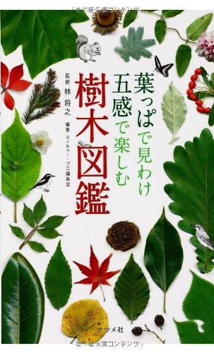 Read Online Happa de miwake gokan de tanoshimu jumoku zukan. PDF