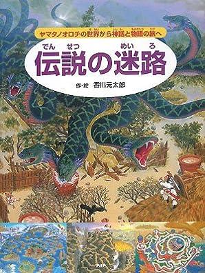 伝説の迷路―ヤマタノオロチの世界から神話と物語の旅へ (大型本)