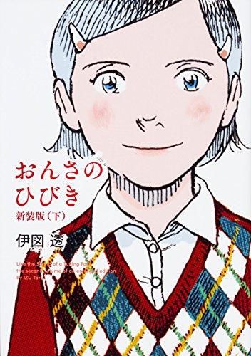 おんさのひびき 新装版 下 (ビームコミックス)