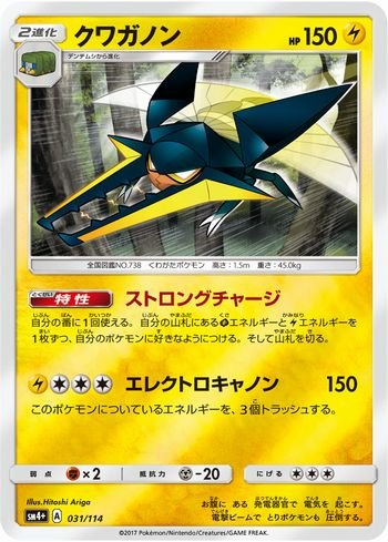 pokemon card Game The Mulberry Moth Non (GX Battle Boost) Collection Number 031/114.
