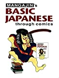 Basic Japanese Through Comics Part 1: Compilation Of The First 24 Basic Japanese Columns From Mangajin Magazine (English and Japanese Edition)