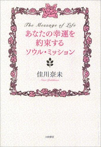 Anata no kōun o yakusokusuru sōru misshon PDF