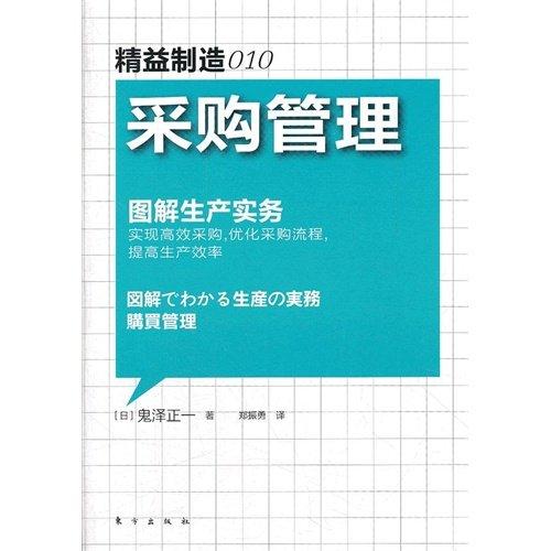 - The Jing benefit makes 010:The procure handles (Chinese edidion) Pinyin: jing yi zhi zao 010 : cai gou guan li