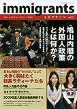 多文化情報誌イミグランツ vol.3