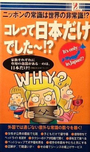 コレって日本だけでした~!?