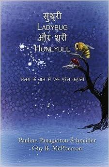 सुश्री Ladybug और श्री Honeybee: समय के अंत में एक प्रेम कहानी (Hindi)