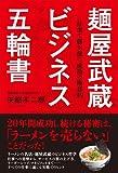 麺屋武蔵 ビジネス五輪書