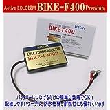 ROSSAM BIKE-F400 EDLCバッテリーブースター