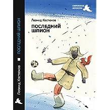 Последний шпион (новая крупная проза Book 320) (Russian Edition)