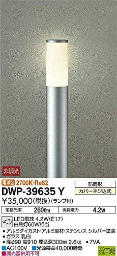 大光電機(DAIKO) LEDアウトドアローポール (ランプ付) LED電球 4.2W(E17) 電球色 2700K DWP-39635Y B00YGI0GRE シルバー