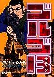 ゴルゴ13 (124) (SPコミックス)