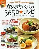 かめきちパパの365日★レシピ (e-MOOK)