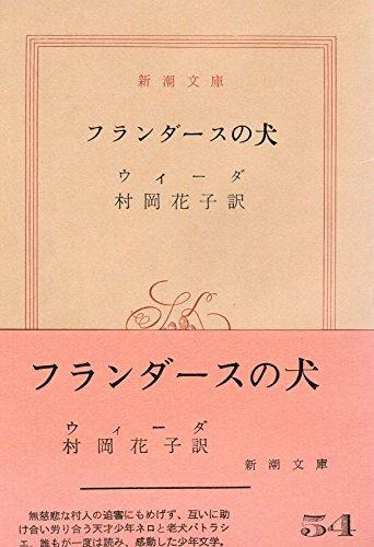 フランダースの犬 (1954年) (新潮文庫)