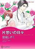 漫画家 葛城しずく セット vol.1 (ハーレクインコミックス)