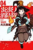 炎炎ノ消防隊(4) (講談社コミックス)