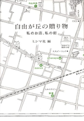 Download The Present of Jiyugaoka, My Shop, My Town PDF