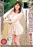 ナンパ待ちの女 麻美ゆま [DVD]