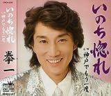 Inochi Bore Koube De Mouichido by Kenichi (2008-11-05)