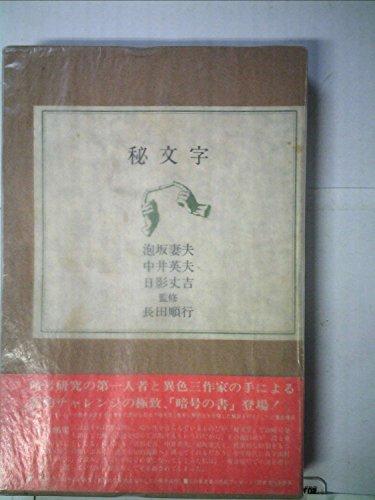 秘文字 (1979年)