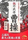 魏の武帝 曹操 (新人物往来社文庫)