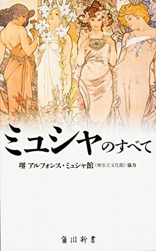 ミュシャのすべて (角川新書)
