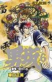 男坂 6 (ジャンプコミックス)
