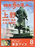 散歩の達人 2017年 08 月号 [雑誌]