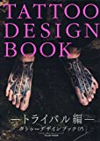 TATTOO DESIGN BOOK トライバル編 (富士美ムック TATOO TRIBAL Number# 5)