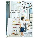 Come home! 2018年Vol.53 小さい表紙画像